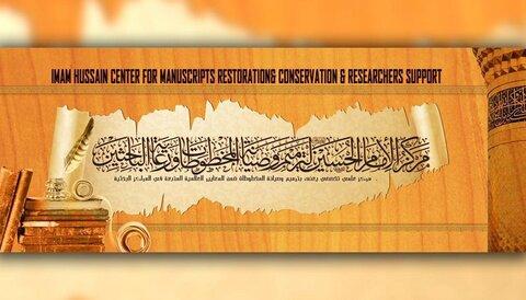 مركز الإمام الحسين (عليه السلام) لترميم  المخطوطات