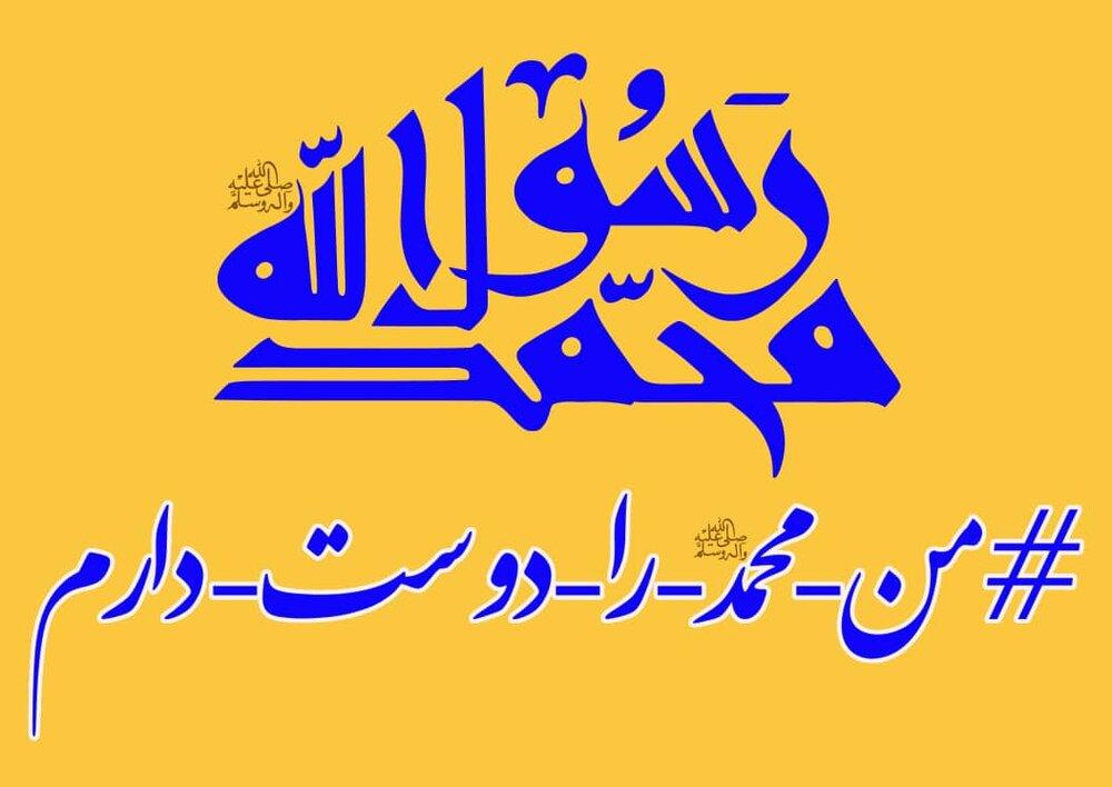 پوستر/ من محمد(ص) را دوست دارم