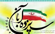 لغو مراسم ۱۳ آبان در تبریز