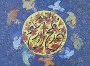 محمدرسول الله(ص) و آل ایشان، برترین الگوی بشریت هستند