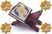ثبت نام دهمین دوره مسابقات قرآن و حدیث