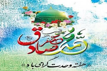 مدیر حوزه علمیه خواهران همدان در پیامی هفته وحدت را تبریک گفت