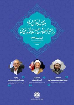 اجلاس سراسری مدیران مدارس علوم و معارف اسلامی برگزار می شود