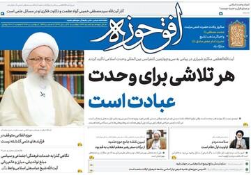 شماره جدید هفته نامه افق حوزه منتشر شد+ دانلود