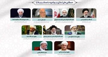 اختتامیه   کنفرانس بین المللی وحدت اسلامی در حال برگزاری است