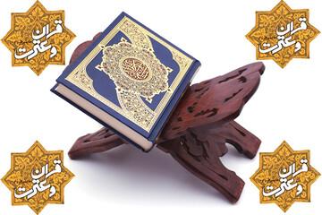 درخشش بانوان قمی در چهل و سومین دوره مسابقات سراسری قرآن کریم