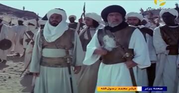 ویدئو | بخش هایی از فیلم تاریخی محمد رسول الله (ص)