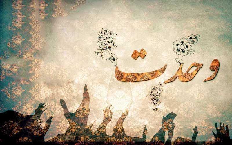 وحدت، الزام شرعی و عقلی جهان اسلام است