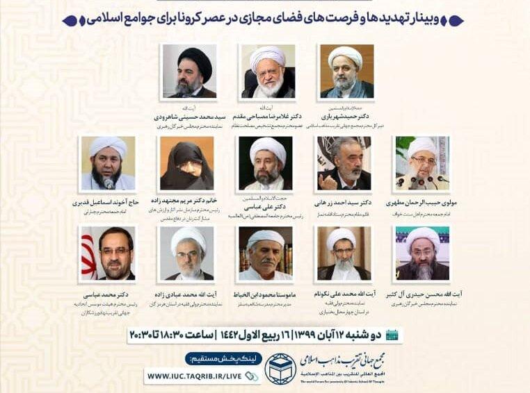 «تهدیدها و فرصتهای فضای مجازی در عصر کرونا برای جوامع اسلامی» بررسی میشود