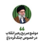 عکس نوشت | موضع صریح رهبر معظم انقلاب در خصوص جنگ قره باغ