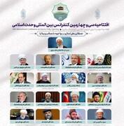 تہران میں 34ویں بین الاقوامی ورچوئل وحدت کانفرنس کا آغاز