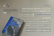 """إقامة ندوة فكرية حول كتاب """"في مدرسة الرسول الأعظم (ص)"""" للإمام الخامنئي"""