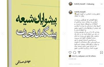 تحقق وحدت اسلامی در گروی تغییر رفتار، نه اعتقاد