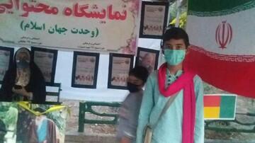برپایی نمایشگاه «من محمد (ص) را دوست دارم» در تهران