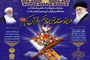 اجرای طرح «توسعه آموزش عمومی تفسیر قرآن» در چهارمحالوبختیاری