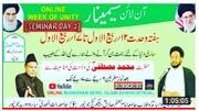 جونپور، جامعہ امام جعفر صادق (ع) میں ہفتہ وحدت کی مناسبت سے سیمنار منعقد