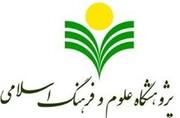 دومین جلسه مجمع پژوهشگاه های علوم انسانی اسلامی برگزار شد