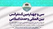 اسلامی یونین کا قیام لازمی ہے، بین الاقوامی وحدت اسلامی کانفرنس کے شرکا