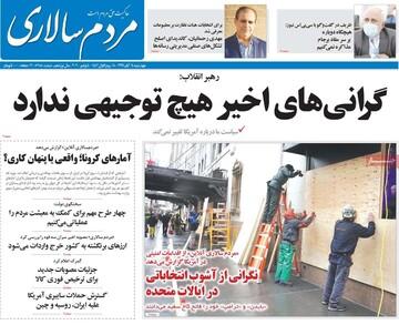 صفحه اول روزنامههای چهارشنبه ۱۴ آبان ۹۹