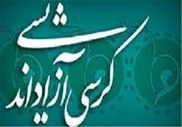کرسی آزاداندیشی «نقش انقلاب اسلامیدر ارتقاء جایگاه حقوقی زنان» برگزار میشود