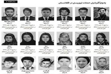 کشتار مظلومانه دانشجویان افغانستانی در سایه انتخابات رژیم تروریستی آمریکا