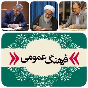 پیام مشترکنماینده ولی فقیه، استاندار و مدیرکل ارشاد قزوین به مناسبت روز فرهنگ عمومی