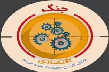 جنگ اقتصادی با نابسامانی در شبکه توزیع تشدید می شود