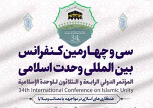 تشکیل «جبهه متحد» کشورهای اسلامی در برابر استکبار جهانی و صهیونیسم