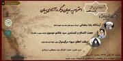 نشست بین المللی «احترام به ادیان دیگر و آزادی بیان»  با حضور شخصیتهای بین المللی ادیان برگزار می شود