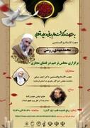 بزرگداشت روحانی سرشناس لرستانی در فضای مجازی / دعوت مردم به برگزاری مجازی مجالس ترحیم