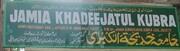 جامعہ خدیجة الکبریٰ ؑ کشمیر میں ہفتہ وحدت کی تقریب کا انعقاد/ توہین رسالت پر خواتین بھی قربانیاں دینے کے لئے تیار، مقررین