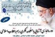 دوره مجازی «آشنایی با منظومه فکری رهبر انقلاب اسلامی» برگزار می شود