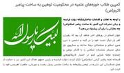 صوت | واکنش رادیو معارف به کمپین طلاب در محکومیت توهین به ساحت پیامبر اکرم(ص)
