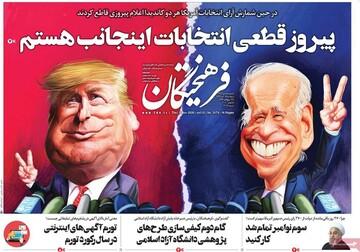 صفحه اول روزنامههای پنجشنبه ۱۵ آبان ۹۹