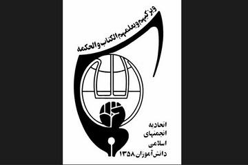 توصیه رهبر معظم انقلاب به انجمنهای اسلامی دانشآموزان