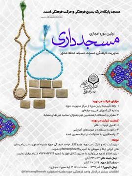 دوره «مسجدداری» در حوزه علمیه اصفهان برگزار می شود