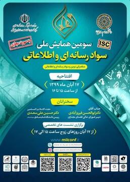 افتتاح سومین همایش ملی سواد رسانهای و اطلاعاتی