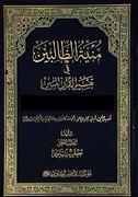 یک اثر تفسیری جدید از آیت الله العظمی سبحانی منتشر شد