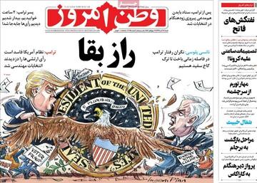 صفحه اول روزنامههای شنبه ۱۷ آبان ۹۹