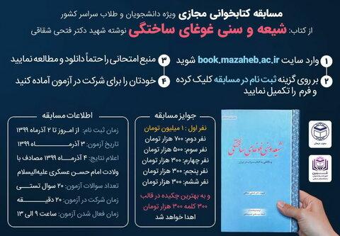 مسابقه کتابخوانی مجازی