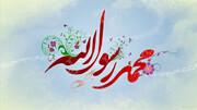 قرآن کریم مهمترین منبع برای آشنایی با ابعاد وجودی پیامبر عظیمالشأن اسلام