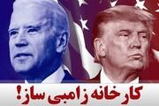سیاست دشمنی آمریکا با تغییر رؤسای جمهور ثابت است