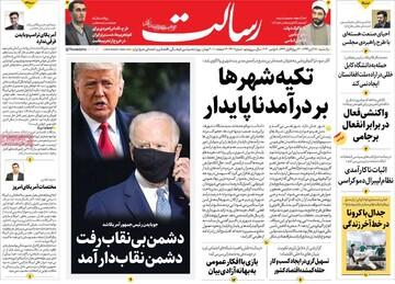 صفحه اول روزنامههای یکشنبه ۱۸ آبان ۹۹