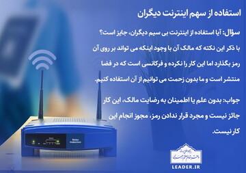 احکام شرعی   حکم استفاده از سهم اینترنت دیگران