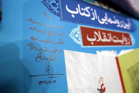 آئین رونمایی از کتاب روایت انقلاب و پوستر روز قم با حضور آیت الله اعرافی