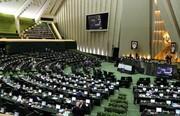 رد البرلمان الايراني علی اغتيال الشهيد فخري زاده