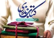فراخوان نذر کتاب بهمنظور دانشافزایی زندانیان