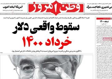 صفحه اول روزنامههای دوشنبه ۱۹ آبان ۹۹
