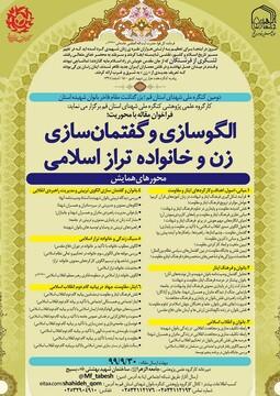 مهلت ارسال مقاله به همایش «الگوسازی و گفتمانسازی زن و خانواده تراز اسلامی» تمدید شد