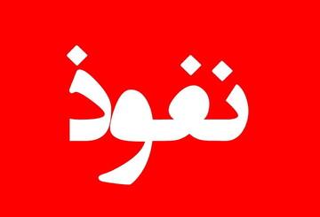"""قرآن درباره """"نفوذیها"""" چه می فرماید؟"""